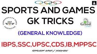 Sports And Games GK Tricks (General Knowledge) - IBPS,UPSC,SSC,CDS,RRB,IB,MPPSC