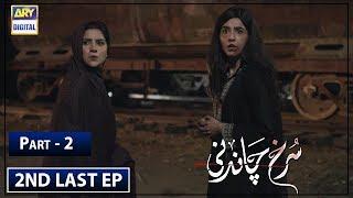Surkh Chandni | Episode 26 | 17th Sep 2019 | ARY Digital Drama