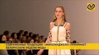 Belarus Fashion Week. Впервые событие пройдет в доме «Микеланджело»
