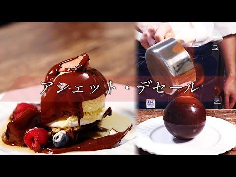 炎に包まれるチョコレート。プロの皿盛りデザートの作り方。 アシェット・デセール・ドームショコラ