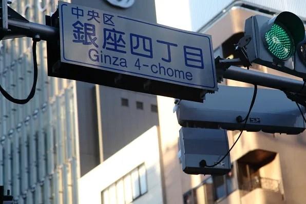 Ginza 4-chome, Tokyo Japan