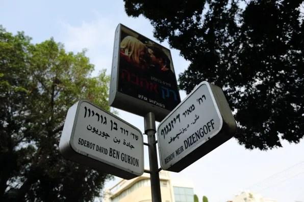 Dizengoff Street Sign