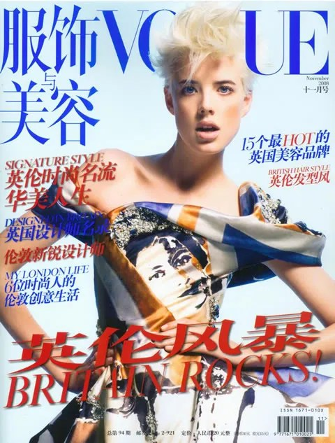 Agyness Deyn's Vogue China cover