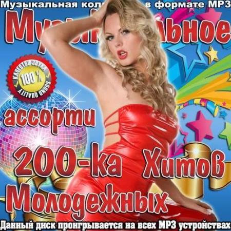 Музыкальное ассорти. 200-ка молодежных хитов (2014)