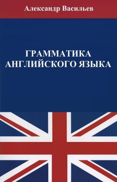 Васильев А. - Грамматика английского языка (2014)