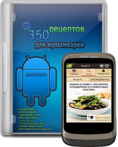 350 рецептов для мультиварки 1.0 (2014/RUS/Android 2.3.3 +)