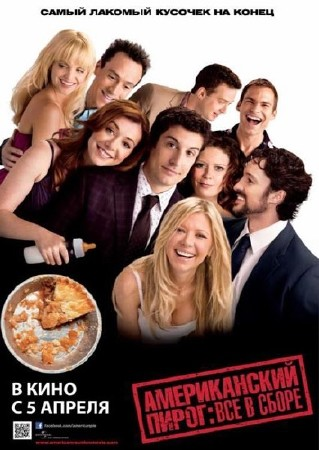 Американский пирог: Все в сборе / American Reunion  (2012/TS/1400MB)