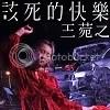 王菀之最新派台歌〈該死的快樂〉