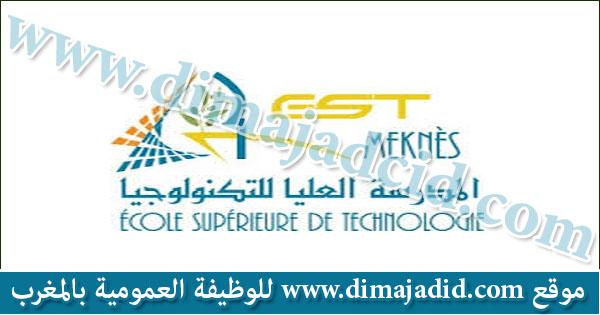 المدرسة العليا للتكنولوجيا مكناس: مباريات ولوج الإجازة المهنية 2018-2019 Ecole Supérieure de Technologie de Meknès: Concours d'accés aux licences professionnelles 2018/2019