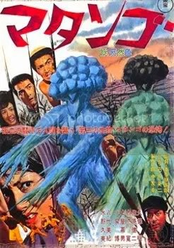 1963 Matango Poster