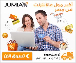 944ee167b تسوق و شراء اون لاين عبر الانترنت في مصر و الدفع عند الاستلام – Arab ...
