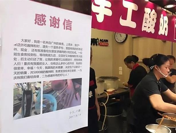 Restoran tempat cincin itu ditemukan dan sepucuk surat terima kasih (Image: AsiaWire)
