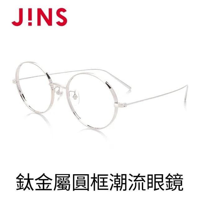 【JINS】鈦金屬圓框潮流眼鏡(AUTF19S143)