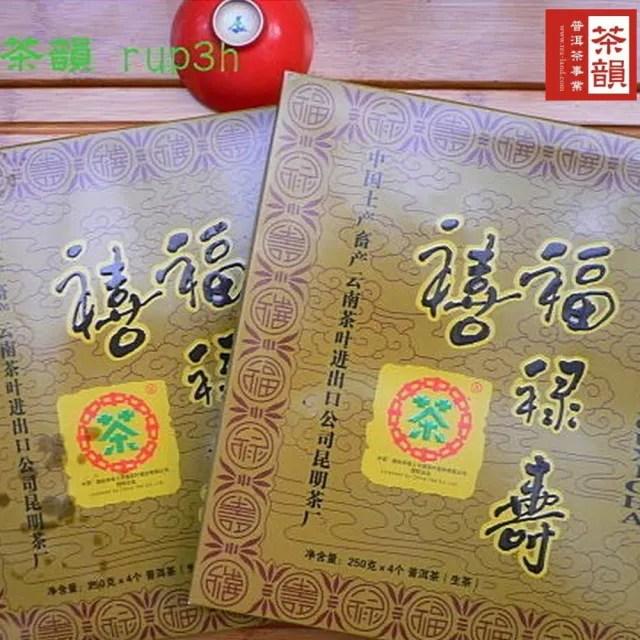 【茶韻】普洱茶2007年老字號中茶福祿壽喜四喜方磚250g*4生茶茶葉禮盒(附原廠收藏盒.茶刀x1)