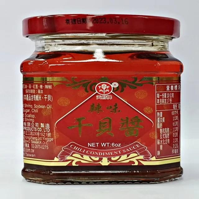【天府牌】辣味干貝醬170g(XO醬)
