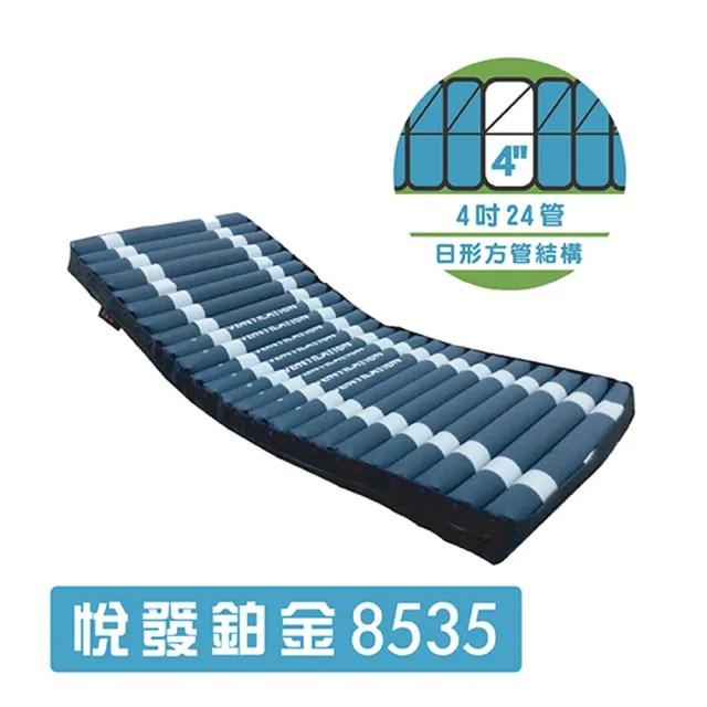 派立交替式氣墊床 未滅菌 悅發鉑金8535-日形方管結構(贈品:床包x2)