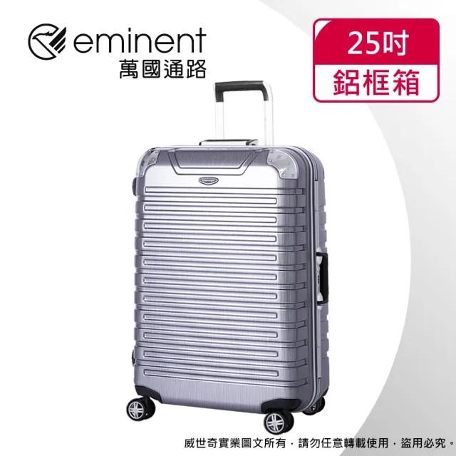 【eminent萬國通路】25吋 萬國通路 暢銷經典款 行李箱/旅行箱(五色可選-9Q3)