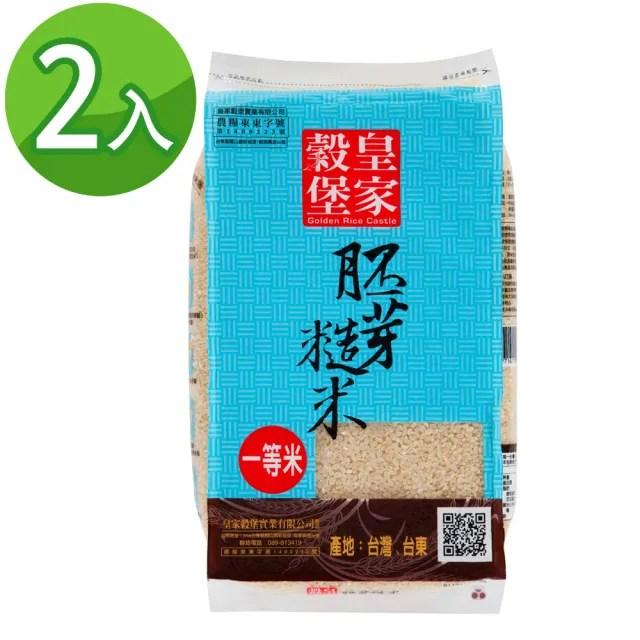【皇家穀堡】胚芽糙米2.5KG(CNS一等)X2