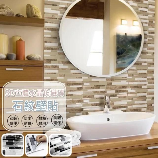 【Bunny】3D立體仿磁磚石紋防水牆貼壁貼(五入)