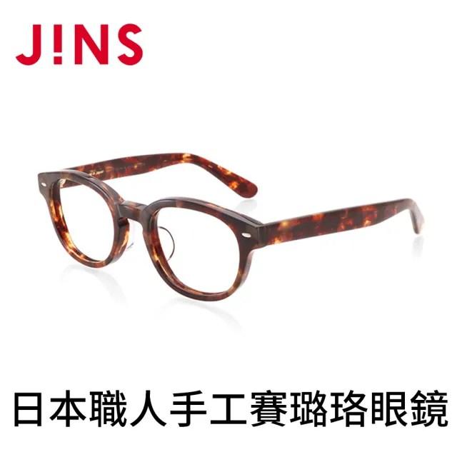 【JINS】日本職人手工賽璐珞眼(特AMDF18S274)