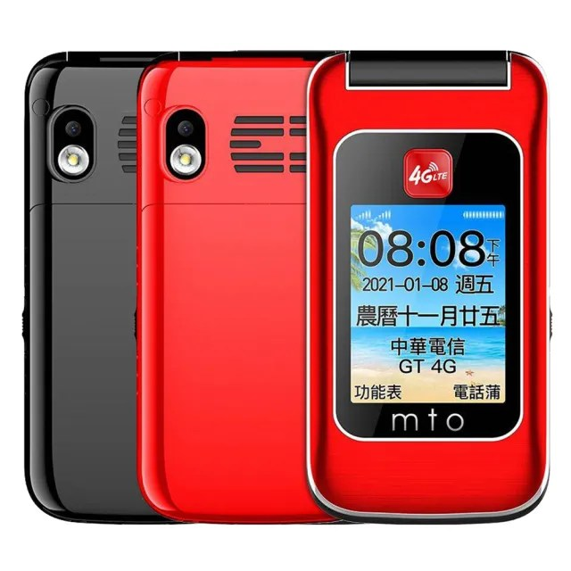 【MTO】M28 雙螢幕摺疊4G雙卡手機/老人機/長輩機(公司貨全配)
