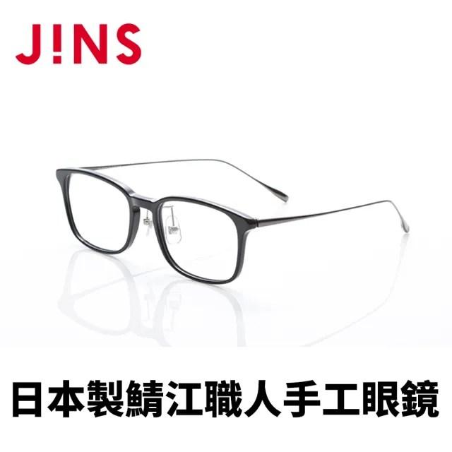 【JINS】日本製鯖江職人手工眼鏡(AUDF20A058)