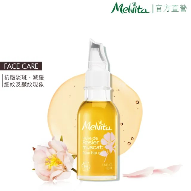 【Melvita 蜜葳特】玫瑰果油(50ml)