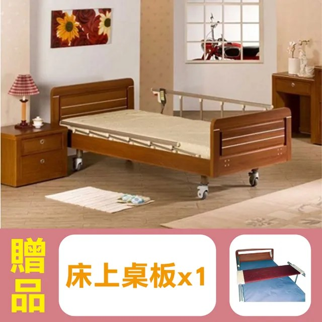 【康元】三馬達護理床電動床禾楓日式H660-3(贈品:床上桌板x1)