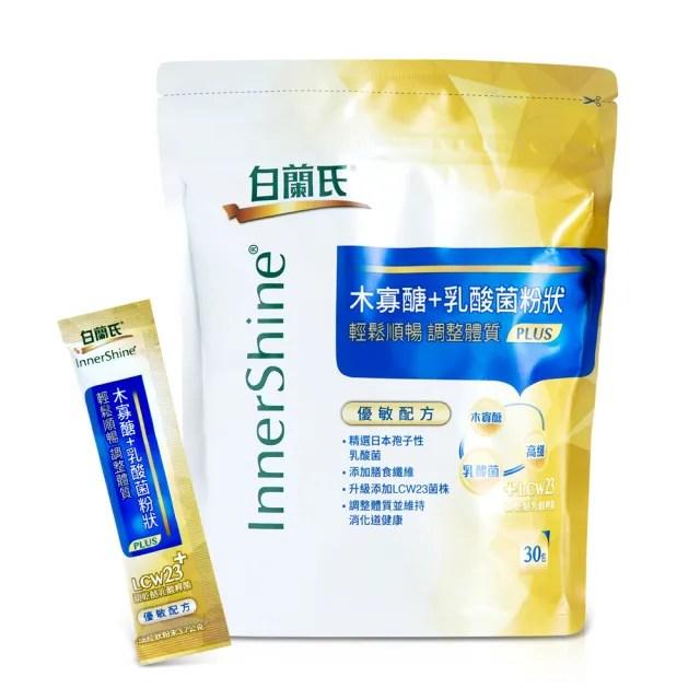 【白蘭氏】木寡醣+乳酸菌粉狀 優敏配方(30入/袋)