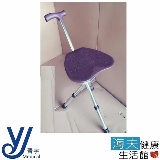 【晉宇 海夫】休閒 舒適 收合式 拐杖椅(JY-315)