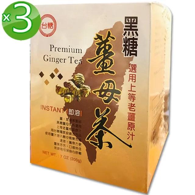 【台糖】黑糖薑母茶3盒組(20gx10包/盒)