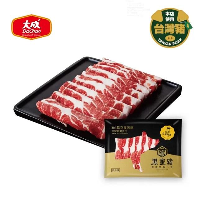 【大成】桐德黑蜜豬梅花火鍋肉片︱大成食品(頂級 鍋物 黑豬 台灣豬)