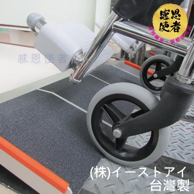 【感恩使者】安心鋁合金斜坡板-25公分長 ZHTW1798-25(輪椅專用斜坡板-日本企劃/台灣製)