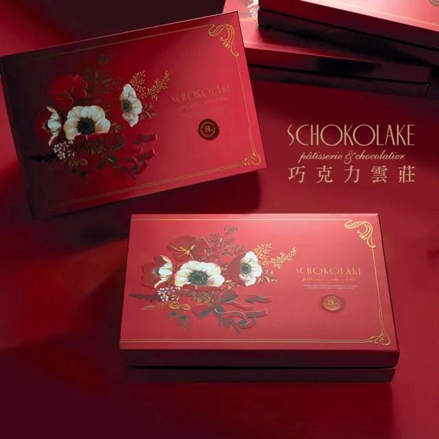 【巧克力雲莊】雲莊富貴禮盒-巧克之星100%黑巧克力*6+可可粉*2(送禮首選!純巧克力 養生必備)