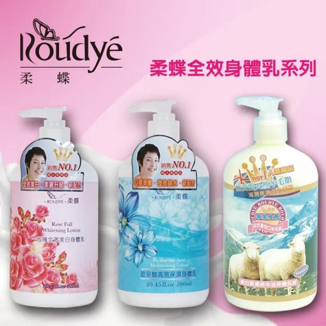【ROUDYE 柔蝶】美白嫩膚綿羊油身體乳液系列580ml(滋潤保濕.美白柔細)