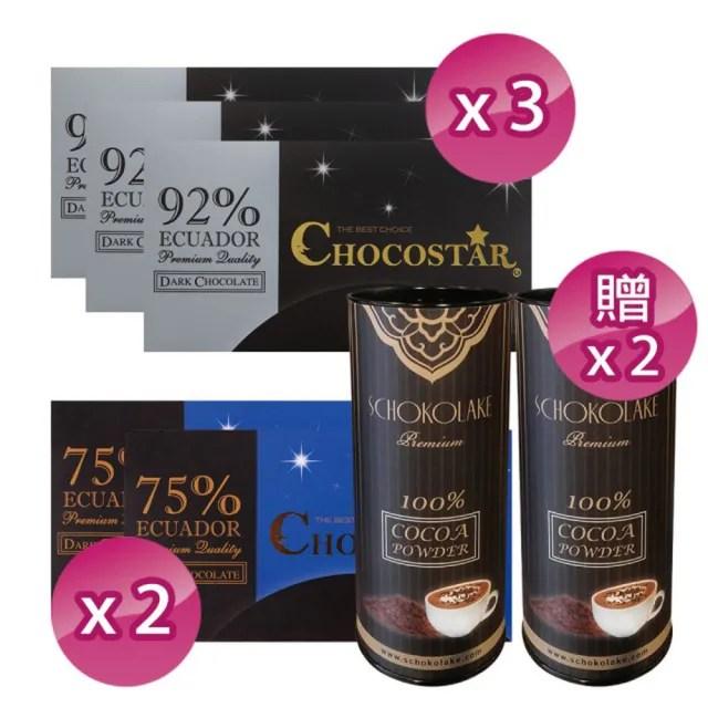 【巧克力雲莊】巧克之星92%X3+75%X2送100%可可粉X2(健康純天然黑巧克力)