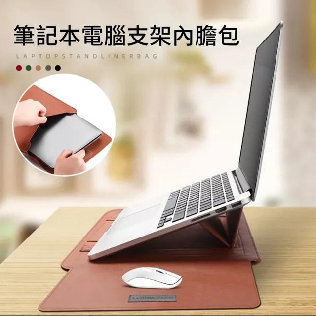【OMG】超薄防水可折疊3折支架內膽包 Macbook聯想華碩電腦包 13吋 13.3吋 14吋通用(多功能筆電包)