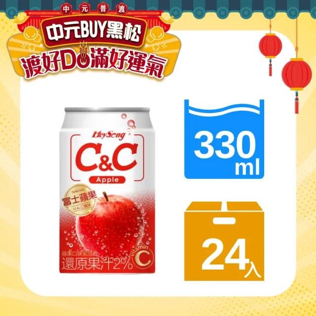 【黑松】黑松汽水C&C氣泡飲330mlx24入(蘋果口味)
