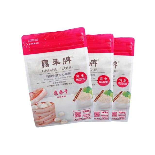 【嘉禾牌-鼎泰豐指定使用】特級中筋麵粉1kg * 3包(中筋)