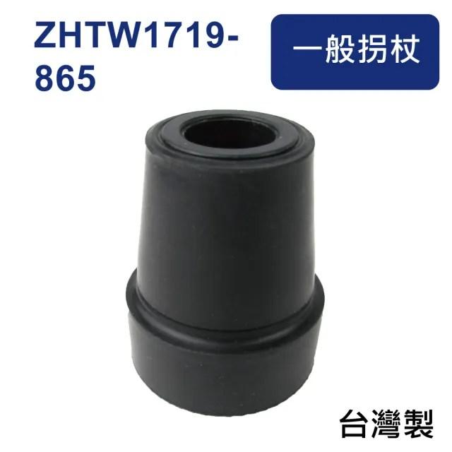 【感恩使者】橡膠腳套 腳墊 ZHTW1719-865 -孔徑1.45cm 高4.6cm 黑色 2個入(一般單手拐杖使用腳套)