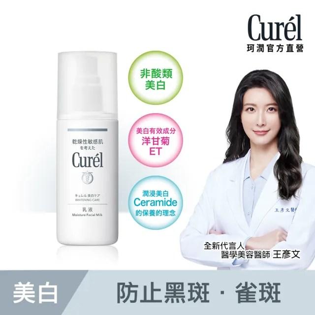 【Curel 珂潤官方直營】潤浸美白保濕乳液(110 ml)