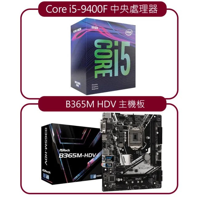 【intel 超值組】9代 Core i5-9400F 中央處理器 + ASRock 華擎 B365M HDV INTEL B360 1151 M-ATX 主機板