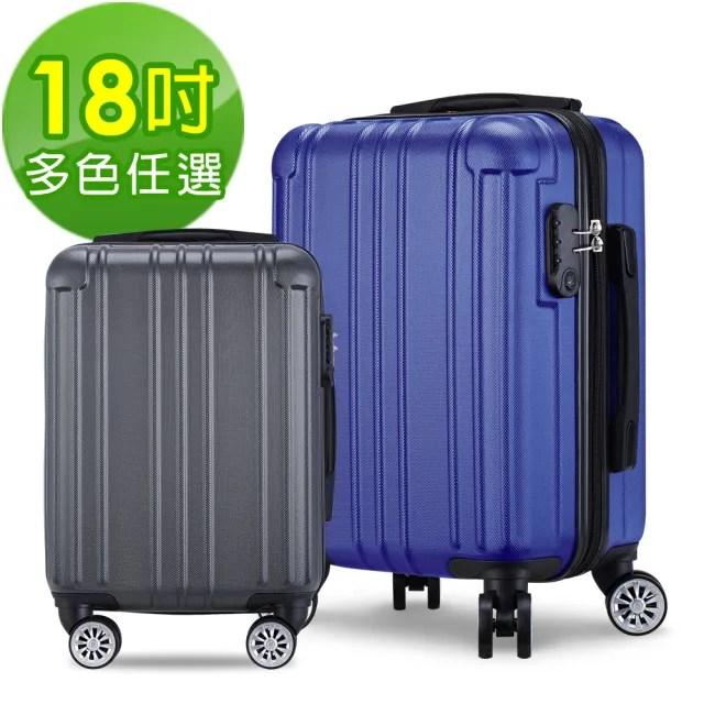 【Bogazy】繽紛亮彩 18吋國旅首選廉航專用行李箱登機箱(多色任選)