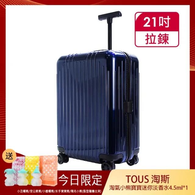 【Rimowa】ESSENTIAL LITE Cabin 21吋加厚登機箱(亮藍)