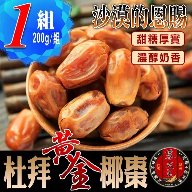 【蔘大王】杜拜黃金椰棗(200g*1包)(貴族之果/沙漠麵包/低固醇)