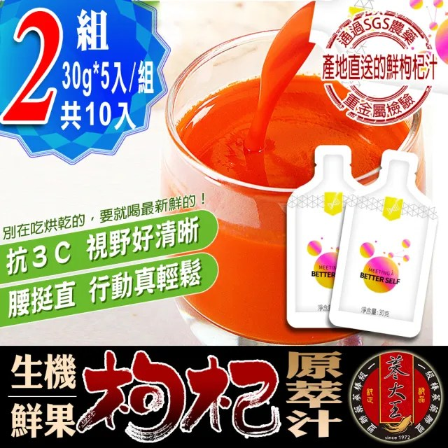 【蔘大王】多醣體生機枸杞汁 鮮果原汁(30gx5入/2組)(檢驗合格/枸杞汁/紅寶石/枸杞漿)