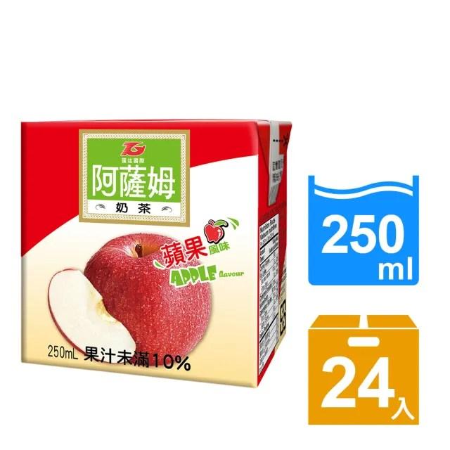 【匯竑阿薩姆】阿薩姆蘋果奶茶250ML(24入/箱)