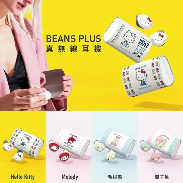 【thecoopidea】Beans plus真無線耳機(Hello Kitty Melody 雙子星 毛毯熊)