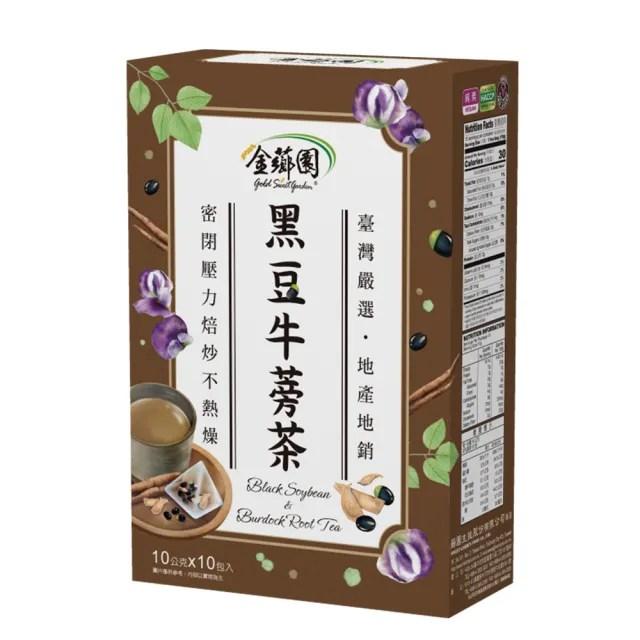 【薌園】本產黑豆牛蒡茶(10gX10入/盒)