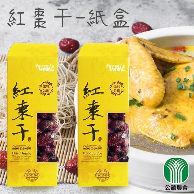 【公館農會】紅棗干-100g-盒(1盒組)